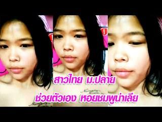 สาวไทย ม ปลาย ช่วยตัวเอง หอยชมพูน่าเลีย