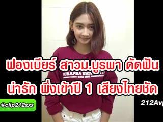 ฟองเบียร์ สาวม.บูรพา ดัดฟันน่ารัก พึ่งเข้าปี 1 เสียงไทยชัด