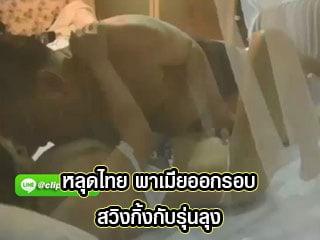 หลุดไทย พาเมียออกรอบสวิงกิ้งกับรุ่นลุง