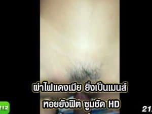 ผ่าไฟแดงเมีย ยิ่งเป็นเมนส์ หอยยังฟิต ซูมชัด HD