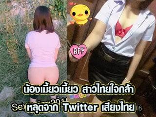 น้องเมี้ยวเมี้ยว สาวไทยใจกล้า หลุดจาก Twitter เสียงไทย