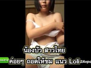 น้องบัว สาวไทย ค่อยๆ ถอดให้ชม แนว Loli