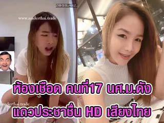 ห้องเชือด คนที่17 นศ.ม.ดังแถวประชาชื่น HD เสียงไทย