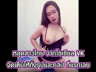 หลุดสาวไทย
