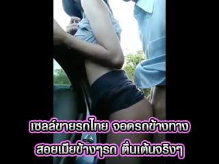 เซลล์ขายรถไทย